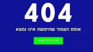 תמונת עמוד שגיאה 404